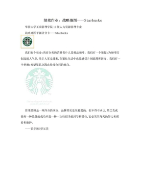 绩效作业:战略地图——Starbucks.doc