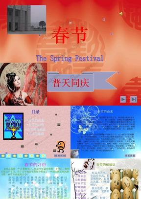 春节1.ppt
