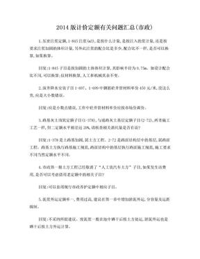 2014版计价定额有关问题汇总(市政).doc