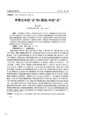 甲骨文中的_贞_和_易经_中的_贞_ 张玉金.pdf