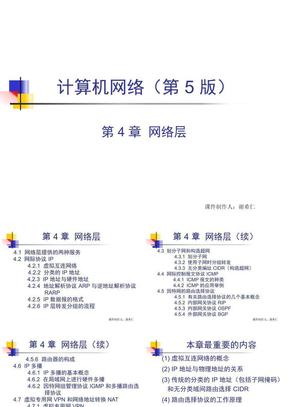 CH4-5ed 网络层.ppt