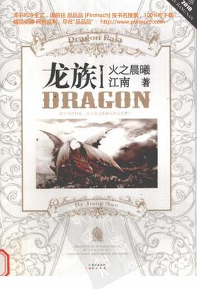 龙族1 火之晨曦.pdf