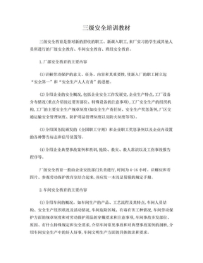 企业三级安全培训教材.doc