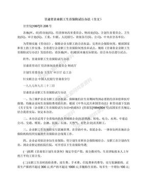 甘肃省企业职工生育保险试行办法(全文).docx