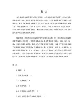 岸线规划报告(报批稿).doc