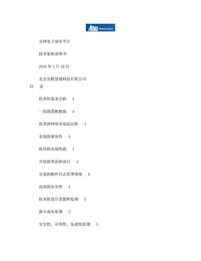 系统技术架构说明书.doc