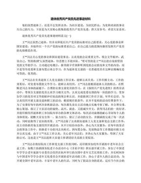 退休优秀共产党员先进事迹材料.docx