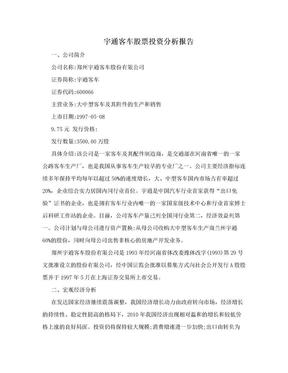 宇通客车股票投资分析报告.doc
