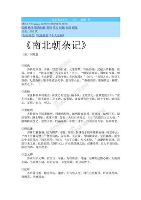 南北朝杂记》 (宋) 刘敞 著