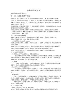 动物病理解剖学.doc