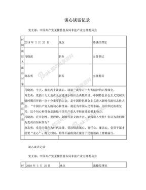 党支部谈心谈话记录.doc