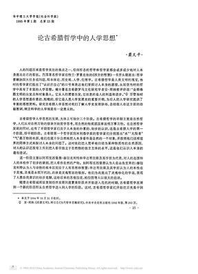 论古希腊哲学中的人学思想[1].pdf