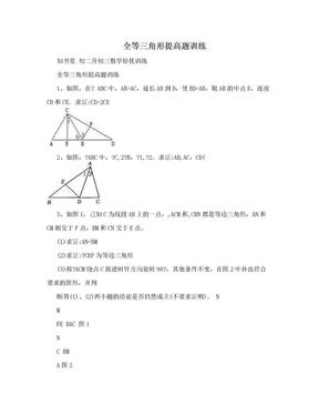 全等三角形提高题训练.doc