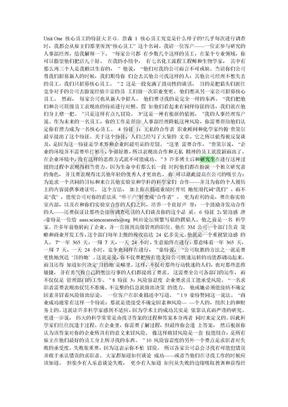 研究生英语系列教材综合教程上_课文翻译.doc