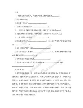 夫妻离婚财产分割浅析  法学毕业论文.doc