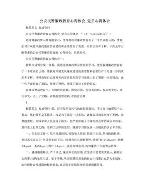 公安民警廉政教育心得体会_党员心得体会.doc