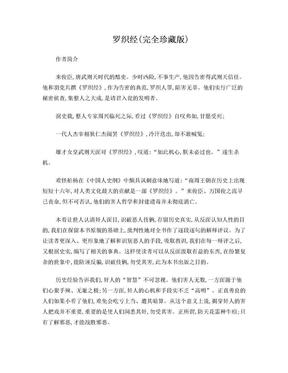 罗织经(完全珍藏版).doc