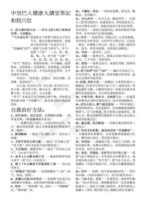中里巴人健康大讲堂笔记.doc