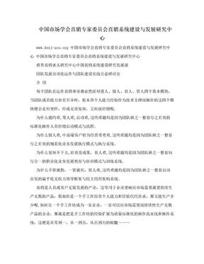 中国市场学会直销专家委员会直销系统建设与发展研究中心.doc