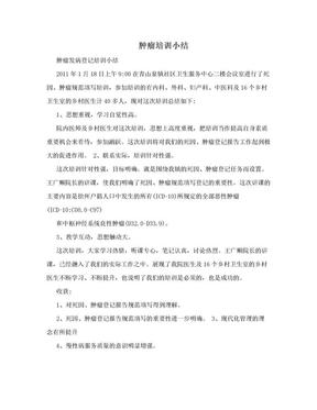 肿瘤培训小结.doc