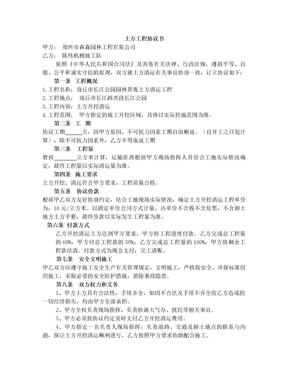 土方清运协议书.doc