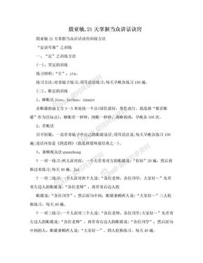 殷亚敏,21天掌握当众讲话诀窍.doc