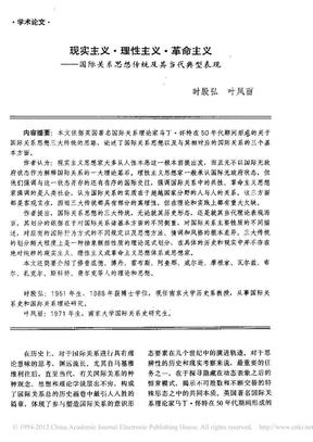 现实主义_理性主义_革命主义_国际关系思想传统及其当代典型表现.pdf