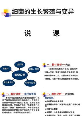 中职说课课件医学PPT课件.ppt