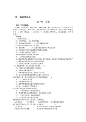 微观经济学试题总结.doc