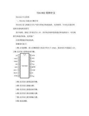 TEA1062资料中文.doc