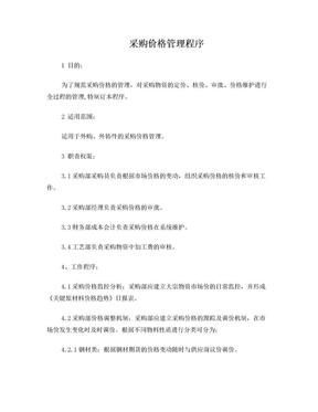 采购价格管理制度.doc