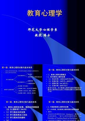 教育心理学 第1-2章 教育心理学绪论与学习理论概述.ppt