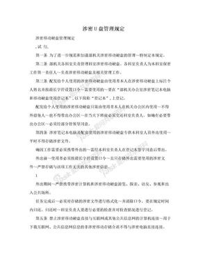 涉密U盘管理规定.doc