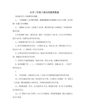 小学三年级下册应用题奥数题.doc