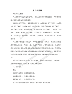 大六壬教材.doc