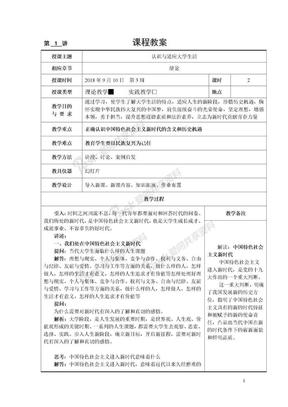 思修2018版教案(张德朋).doc