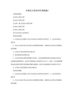 企业法人变更证明(精简版).doc