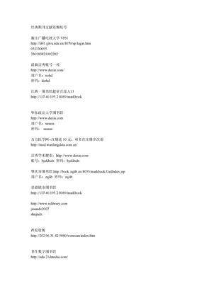 期刊文献资源帐号(上).doc