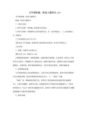 五年级防骗、防盗主题班会.doc.doc