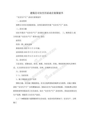 建筑公司安全月活动方案策划书.doc
