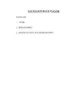 高危药品的管理培训考试试题.doc
