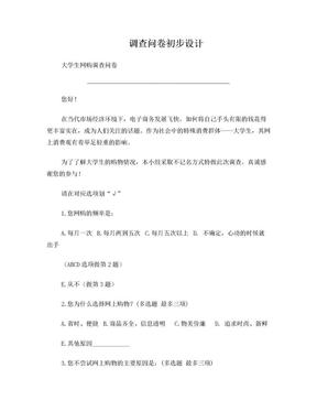 大学生网购调查问卷及结果.doc