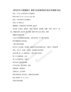 研究性学习课题报告 锦集(包括地理温室效应等课题)招远.doc