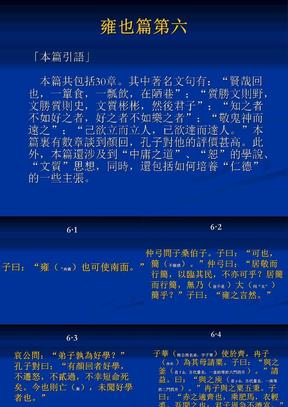 06雍也篇第六.ppt