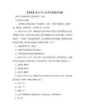 【最新】2016年士兵考军校政治真题.doc