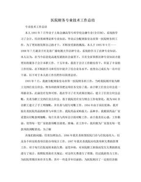 医院财务专业技术工作总结.doc