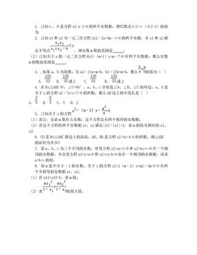 一元二次方程难题集锦.doc