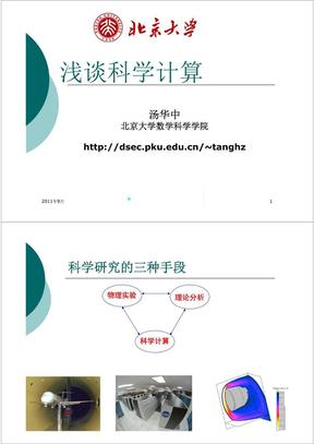 浅谈科学计算.pdf