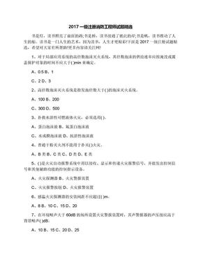 2017一级注册消防工程师试题精选.docx