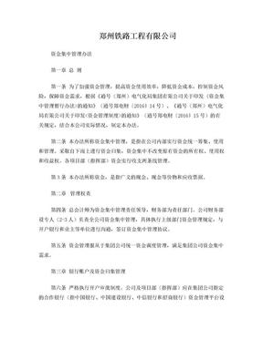 公司资金集中管理办法.doc